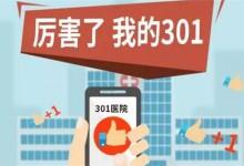 301医院上线官方微信公众号