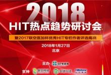 2018年HIT热点趋势研讨会将于1月27日在京举行