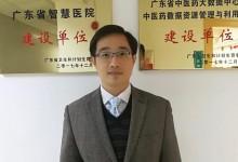 """广东省中医院CIO傅昊阳:""""实""""字当头谋划信息"""