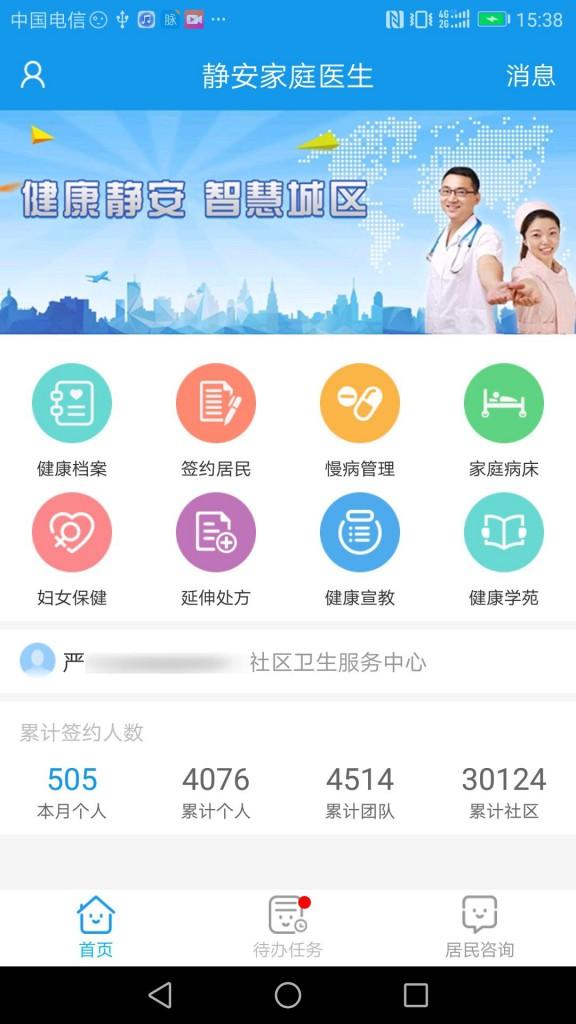 静安家庭医生App首页