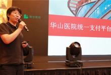 黄虹:华山医院从移动支付切入互联网医疗服务
