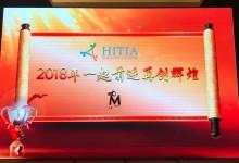 放飞激情与梦想,健康信息技术创新联盟2017年会在沪召开