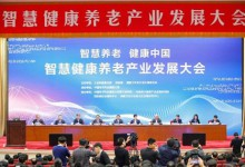 三部委联合主办的智慧健康养老产业发展大会在京召开
