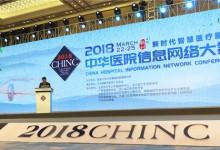 2019中华医院信息网络大会(CHINC)将于4月11-14日在重庆举行