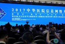 2018中华医院信息网络大会将于3月22-25日在杭州举行