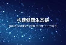 趣医网发布医疗健康区块链技术白皮书:构建健康生态链
