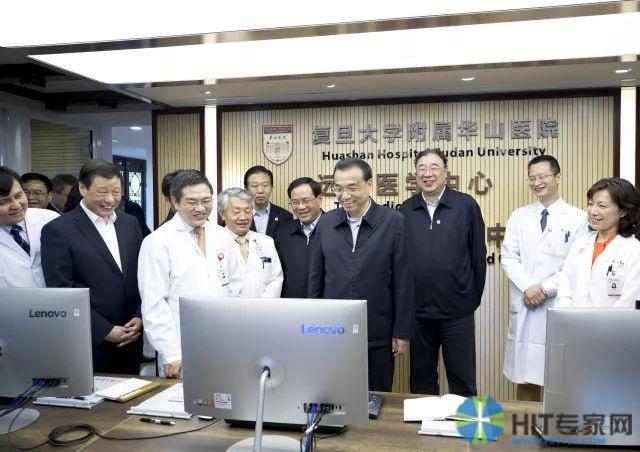 李克强总理视察华山医院远程医疗