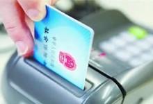 医保卡划卡结算将实时抓拍  马鞍山市社保信息管理系统升级在即