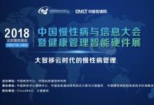 """""""第三届中国慢性病与信息大会""""将于4月27日-28日在京举行"""