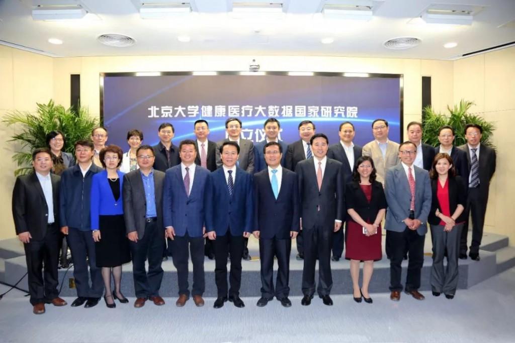 北京大学健康医疗大数据国家研究院成立