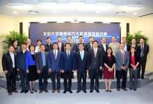 北京大学成立健康医疗大数据国家研究院
