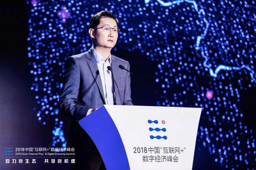 """马化腾在2018中国""""互联网+""""数字经济峰会上演讲"""