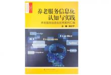 田兰宁:《养老服务信息化认知与实践:养老服务信息化优秀案例汇编》新书序言