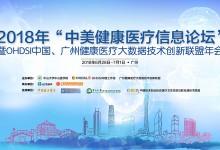 """2018年""""中美健康医疗信息论坛""""征文通知"""