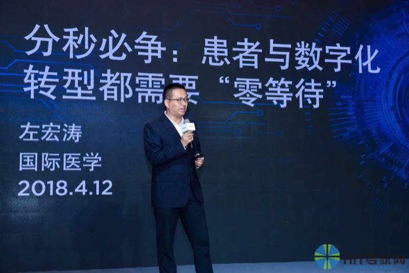 西安国际医学投资股份有限公司信息管理部基础架构中心经理左宏涛