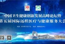 """【征文通知】""""中国卫生健康创新发展高峰论坛暨第五届国际远程医疗与健康服务大会""""将于7月5-7日在京举办"""