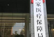 国家医保局正式挂牌 胡静林任局长