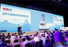 2018中国医院协会信息网络大会(CHIMA2018)将于7月12日—15日在贵阳召开