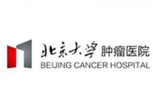 北京大学肿瘤医院信息部常年招聘人才