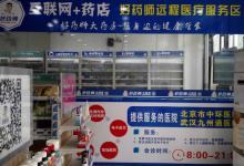 九州通网络医院结缘数字医信 为药店持续赋能