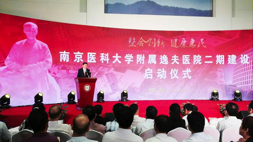 南京医科大学副校长、附属逸夫医院院长鲁翔教授在启动仪式上讲话
