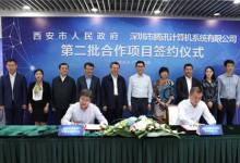 """西安、腾讯再签战略合作协议:携手打造""""互联网+医疗健康""""服务体系"""