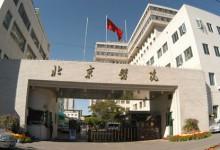 【CHIMA2018医院互联网案例】北京医院互联网医院