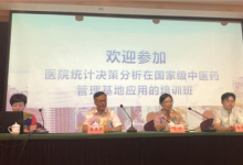 """""""医院统计决策分析在国家级中医药管理基地应用""""国家级继续教育培训班在杭州举办"""