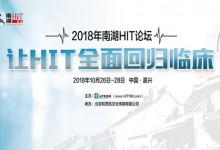 让HIT全面回归临床:2018年南湖HIT论坛将于10月26-28日在浙江嘉兴举行