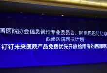 """【CHIMA2018】阿里钉钉推出""""西部医院帮扶计划"""""""
