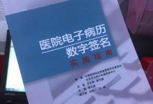 【CHIMA2018】《医院电子病历数字签名实施指南》新书首发