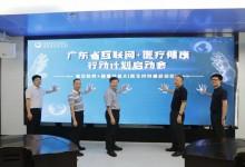 广东AI医生下基层,健康扶贫覆盖2277个贫困村
