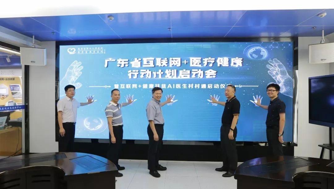 广东省互联网+医疗健康行动计划启动会