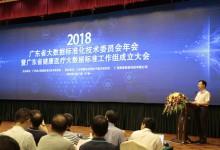 首届广东省大数据标委会年会暨健康医疗大数据标准工作组成立大会在广州召开
