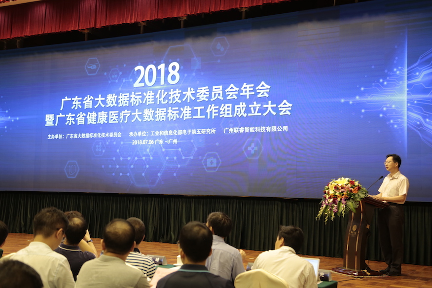 广东省健康医疗大数据工作组成立