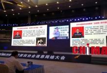 """【CHIMA2018】刘文先副司长:""""互联网+医疗健康""""政策重在落实"""