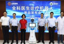 """众阳健康发布全科医生诊疗机器人:""""智慧型赤脚医生""""驻守基层"""