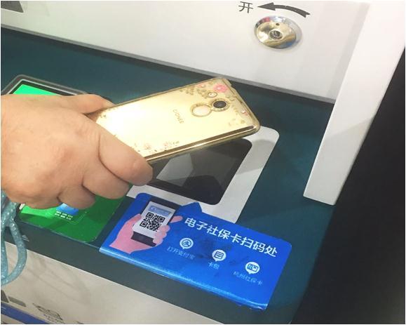 电子社保卡