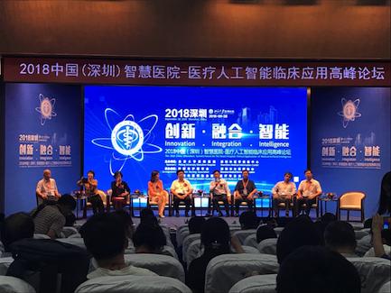 2018中国(深圳)智慧医院—医疗人工智能临床应用高峰论坛