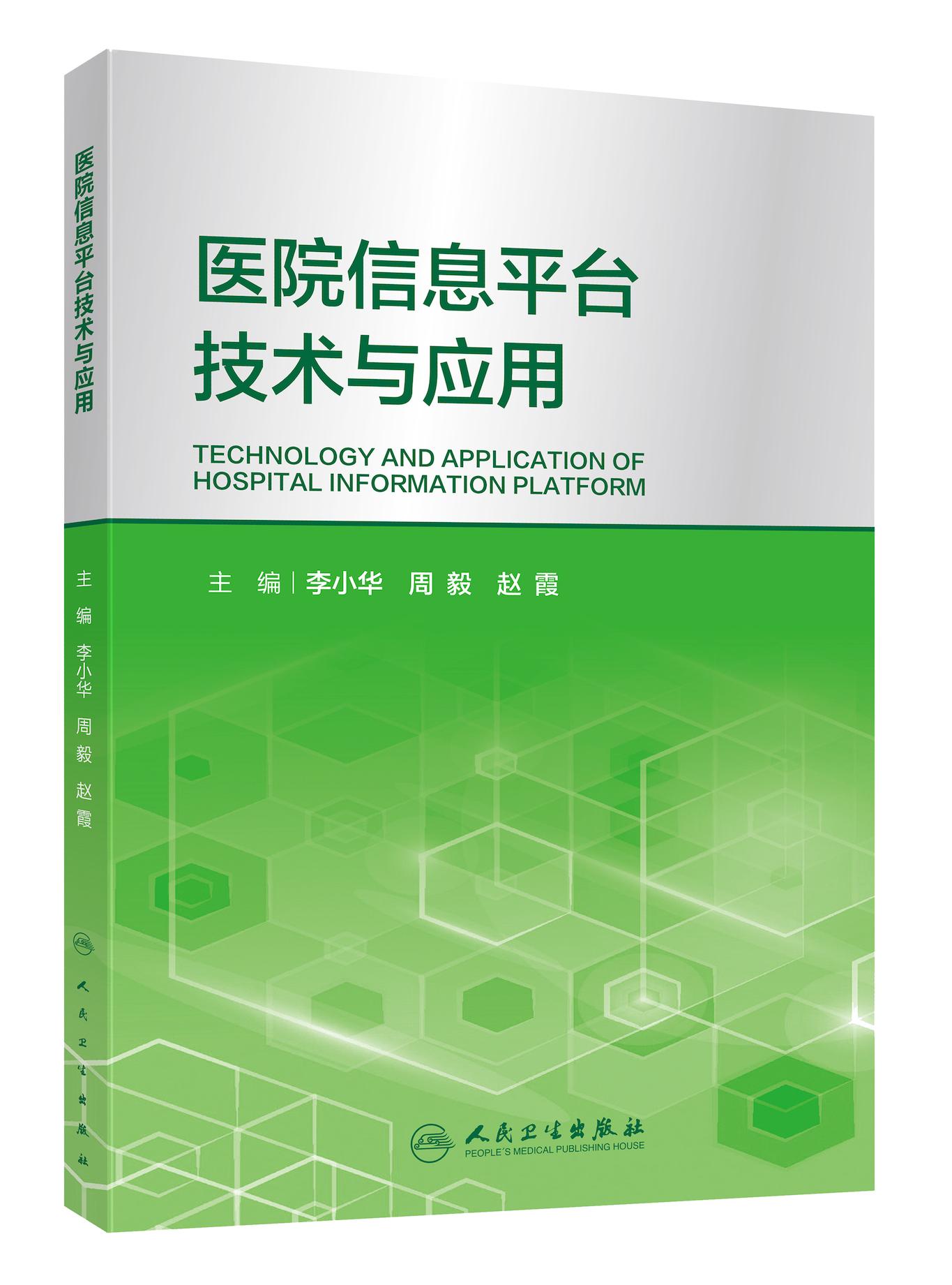 医院信息平台技术与应用