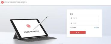 四川省互联网医疗服务监管平台登录界面