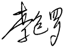 李包罗签名