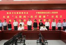 """国家卫生健康委与宁夏签署战略合作协议,共建""""互联网+医疗健康""""示范区"""