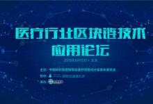 2018年医疗行业区块链技术应用论坛将于9月15日在北京举行