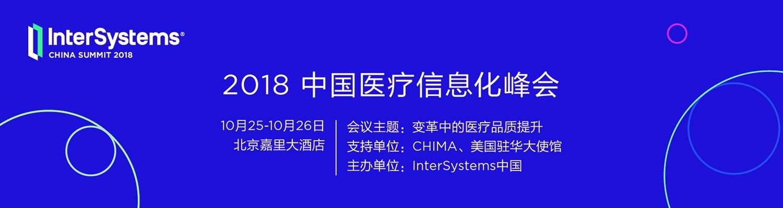 InterSystems中国峰会
