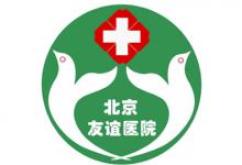 北京友谊医院招聘信息工程技术人才