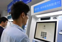 江西省人民医院上线支付宝刷脸支付