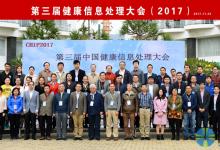 第四届中国健康信息处理会议 (CHIP 2018)将于12月1日-2日在深圳举行