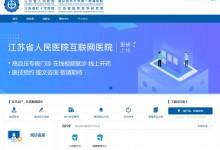 江苏省人民医院互联网医院正式上线
