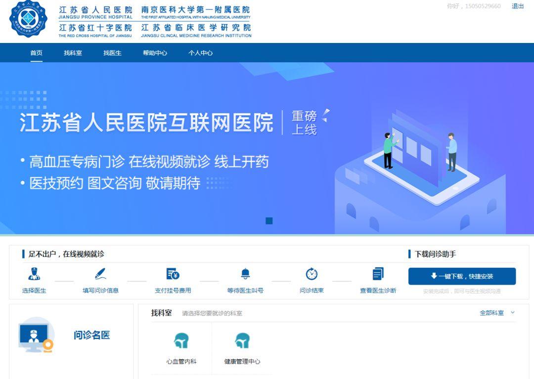 江苏省人民医院互联网医院